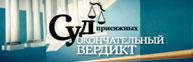 Суд присяжных. Окончательный вердикт 26.03.2015 смотреть онлайнонтова 26.03.2015 смотреть онлайн