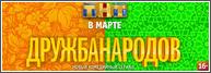 Дружба народов 2 серия 04.03.2014 смотреть онлайн
