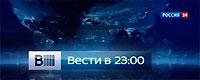 «Вести» в 23:00 с Максимом Киселевым 26.03.2015 смотреть онлайн