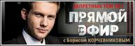 Прямой эфир - Милонов против Королевой 01.04.2015 смотреть онлайн
