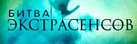 Битва экстрасенсов 15 сезон 19 спец. выпуск 28.03.2015 смотреть онлайн