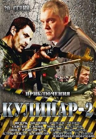 Кино Сериал Горюнов Все Серии В Хорошем Качестве