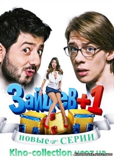 Зайцев 1 3 сезон смотреть онлайн 7 8 9